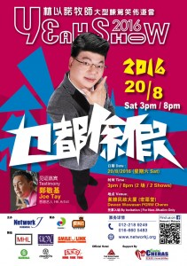 YeahShow2016-A5-flyer